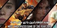 جوایز برترین بازیهای سال ۲۰۱۲ گیمفا : مورد انتظارترین عنوان سال ۲۰۱۳ را انتخاب کنید