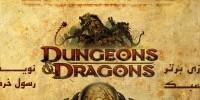 ۱۰ بازی برتر در سبک Dungeons & Dragons