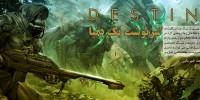 سرنوشت یک دنیا | اولین نگاه به بازی Destiny