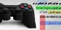 پرونده ویژه : تاریخچه و بررسی موتور گرافیکی id Tech