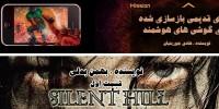 تاریخچه Silent Hill | قسمت اول