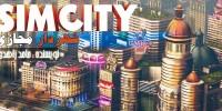 شهردار مجازی | پیش نمایش Sim City 2013