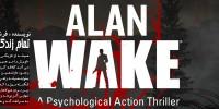 تمام زندگی افسانه است | بیوگرافی ALAN WAKE