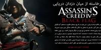 برخاسته از میان دزدان دریایی / اولین نگاه به Assassin's Creed 4: Black Flag