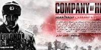 یک قدم عقب نشینی نمیکنیم | پیش نمایش Company of Heroes 2