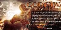 تاریخچه خدای جنگ | قسمت چهارم: پایان آغازی بزرگ