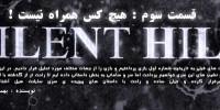 تاریخچه Silent Hill | قسمت سوم: هیچ کس همراه نیست!