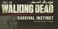 نزدیک است…| پیش نمایش Walking dead:Survival Instinct