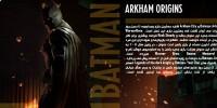 شکار یک خفاش | اولین نگاه به عنوان Batman : Arkham Origins