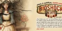 بی نهایت کلمبیا : رمزگشایی از رازهای Bioshock Infinite ( قسمت دوم)
