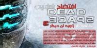 افتضاح فضایی/نگاهی به Dead Space 3 از زاویه ای دیگر