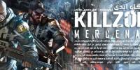 کشتارگاه ابدی/پیش نمایش بازی Killzone:Mercenary