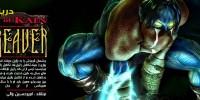 دریاچه ی مرگ | نقد بازی قدیمی Legacy of Kain:Soul Reaver