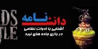 """دانشنامه ی بازی ایرانی """"جاده های نبرد""""   قسمت سوم"""