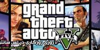 روزی روزگاری در لس سانتوس | اولین نگاه به Grand Theft Auto V