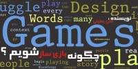 مقاله : چگونه بازیساز شویم؟