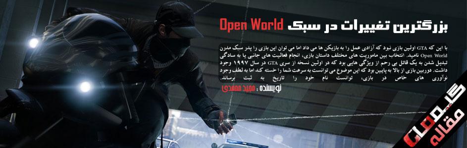 مقاله : بزرگترین تغییرات در سبک Open World