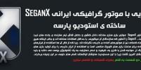 آشنایی با موتور گرافیکی ایرانی SeganX | قسمت دوم