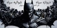 دروازه سیاه در اختیار شوالیه سیاه   اولین نگاه به Batman Arkham Origins Blackgate