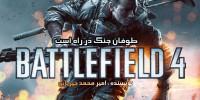 طوفان جنگ در راه است   اولین نگاه به Battlefield 4