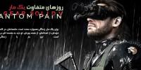 روزهای متفاوت یک مار   اولین نگاه به Metal Gear Solid V: The Phantom Pain