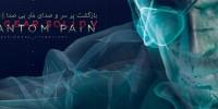 بازگشت پر سر و صدای مار بی صدا !   تحلیل و بررسی نمایش Metal Gear Solid V : The Phantom Pain در نمایشگاه E3 2013