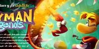 بازگشت دار و دسته ی احمق ها   پیش نمایش Rayman Legends