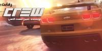 رقابت بر مبنای سرعت   اولین نگاه به عنوان The Crew