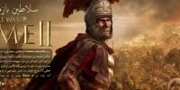 سلاطین بازمی گردند   پیشنمایش Total War : ROME 2