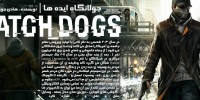 جولانگاه ایده ها   اولین نگاه به Watch Dogs