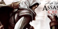 Gamefa Replay : عقاب ها بر فراز فلورانس   نقد و بررسی بازی  Assassin's Creed II