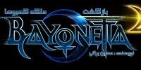 بازگشت ملکه کمبو ها | اولین نگاه به Bayonetta 2