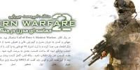 Gamefa Replay: حماسه ای مدرن در جنگ افزاری مدرن   نقد و بررسی ۲ COD : Modern Warfare