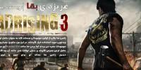 غریزه ی بقا | اولین نگاه به Dead Rising 3