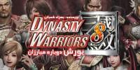 یورش دوباره مبارزان | پیش نمایش Dynasty Warriors 8