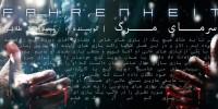 سرمای مرگ   نقد بازی قدیمی ( Fahrenheit ( Indigo Prophecy