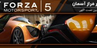 تخته گاز بر فراز آسمان | اولین نگاه به عنوان Forza Motorsport 5