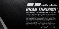 رانندگی واقعی ! | اولین نگاه به Gran Turismo 6
