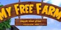 صدای ممتد طبیعت   نقد و بررسی بازی My Farm