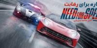 جنونی دوباره برای رقابت | اولین نگاه به Need for Speed: Rivals