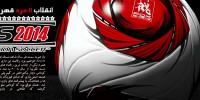 انقلاب ۱۱ مرد قهرمان | اولین نگاه به Pro Evolution Soccer 2014