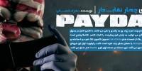 افسانه ی چهار نقاب دار! | پیش نمایش PayDay 2