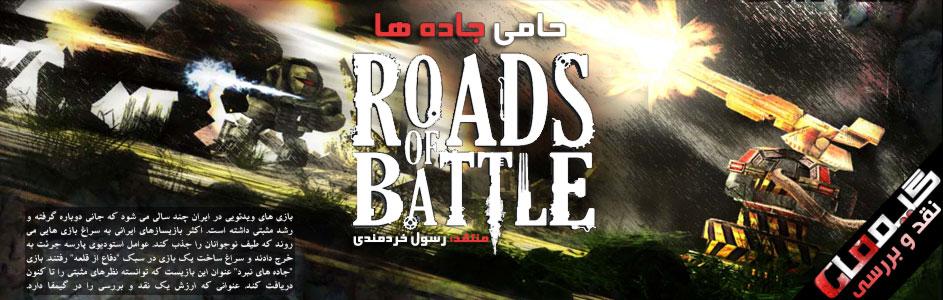 حامی جاده ها | نقد و بررسی بازی ایرانی جاده های نبرد