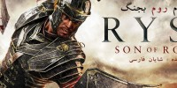 به نام روم بجنگ/ اولین نگاه به Ryse : Son of Rome