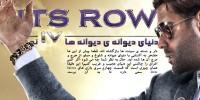 دنیای دیوانه ی دیوانه ها | پیش نمایش Saints Row IV