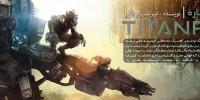 طلوعی دوباره/اولین نگاه به عنوان Titanfall