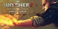GameFa Replay : گرگی در بند اتهام   نقد و بررسی The Witcher 2 : Assassins of Kings
