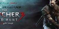 زمستان در راه است ، دوباره زوزه های گرگ سفید … | اولین نگاه به The Witcher 3: Wild Hunt