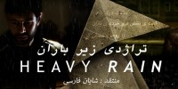 Gamefa Replay : تراژدی زیر باران   نقد و بررسی Heavy Rain