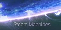 از پروژهی Steam Machine توسط Valve رونمایی شد